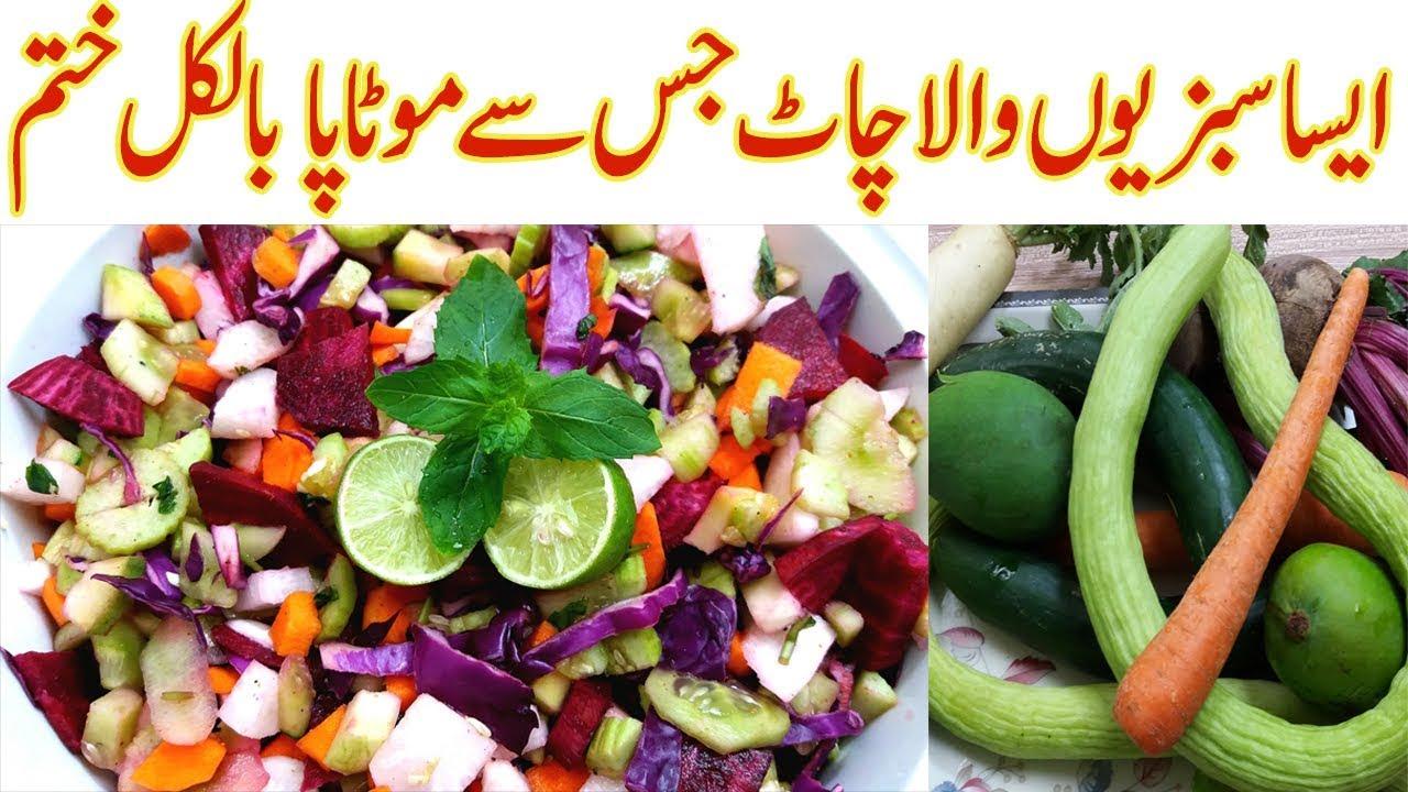 سبزیوں والاچاٹ موٹاپا بالکل ختمi Healthy Vegetable Salad For Weight Loss Sabziyon Ka Salad I Vegetab Youtube