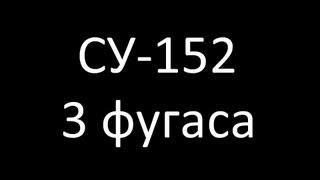 СУ-152. 3 фугаса