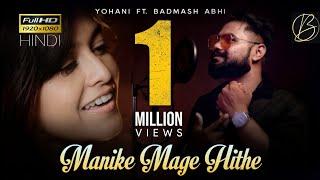 MANIKE MAGE HITHE   Yohani Ft. Badmash Abhi   HINDI   Cover   Virus Motion Media   WOD Studios Thumbnail
