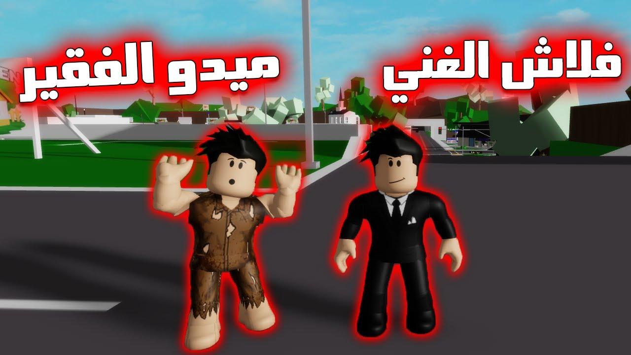 فيلم روبلوكس : الغني الكريم والفقير الغلبان ؟!!