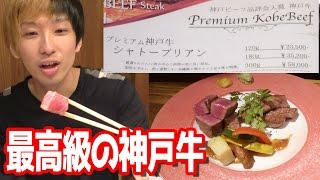 神戸牛シャトーブリアン(最高ランクA5)が美味すぎて変な食レポになったw