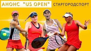Анонс US Open! Чи бути українському дербі? Світоліна-Ястремська чи Цуренко-Козлова?  Старгород Спорт