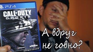 Я КУПИЛ CALL of DUTY GHOSTS ДЛЯ PS4