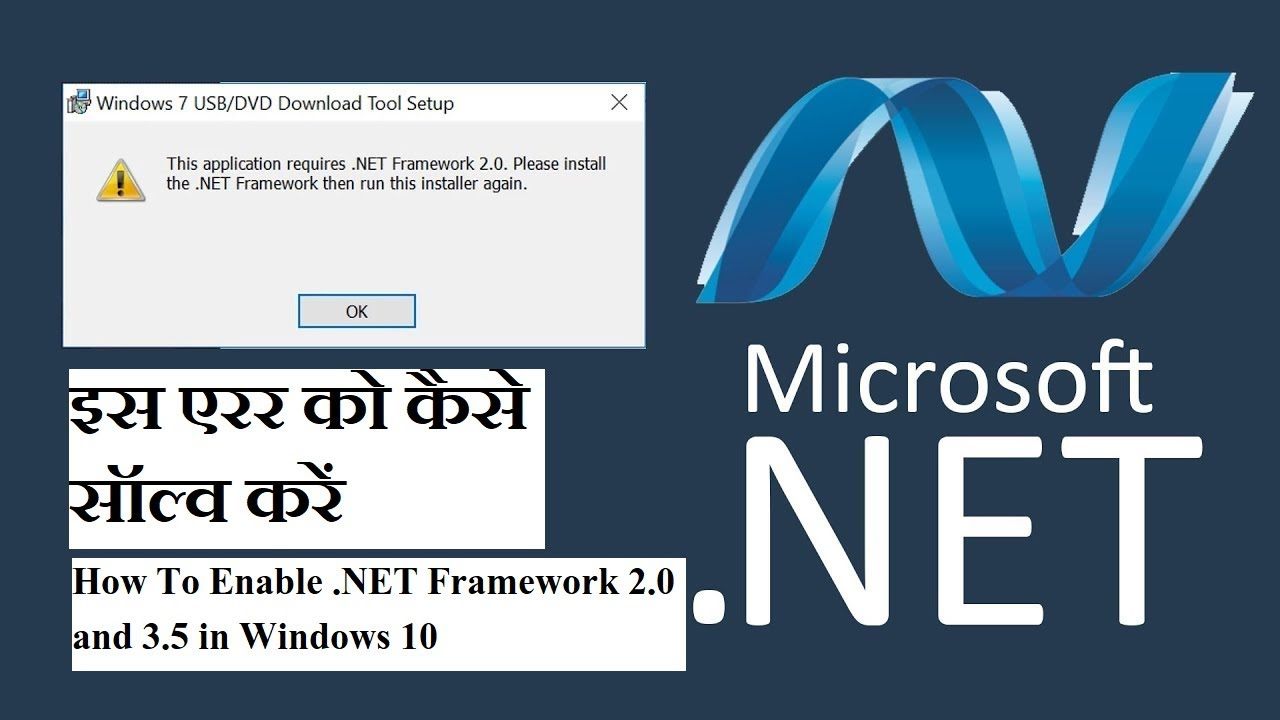 How To Enable .NET Framework 220.20 and 20.20 in Windows 120    Error Solved     windows 120 Error    Hindi