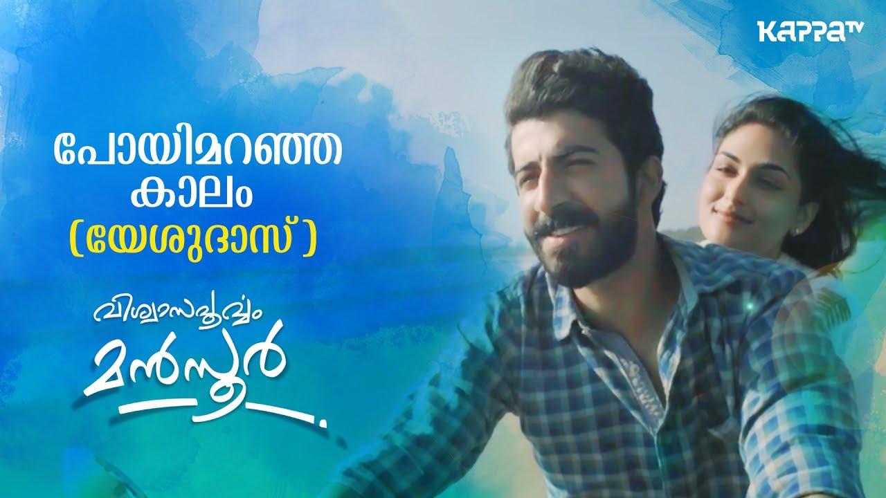 Poyimaranja Kalam Full Video Song | Viswasapoorvam Mansoor | KJ Yesudas | Kappa TV