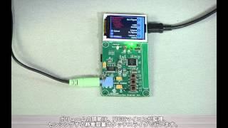 マイクロチップ社のPIC32マイコンがデジタルオーディオ製品の設計に最適...