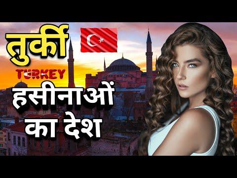 तुर्की देश के बारे में कुछ दिलचस्प बातें जानते हैं Turkey Interesting Facts in Hindi #turkeyfacts