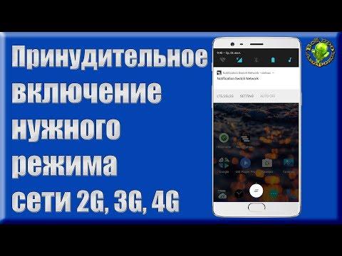 Принудительное включение нужного режима сети 2G, 3G, 4G (root)