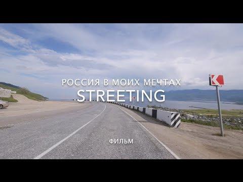 STREETING Россия в моих мечтах - фильм (Russia in my dreams)