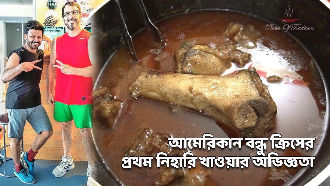 শাহী নিহারি রেসিপি | Shahi Nihari Recipe | Plates of Tradition Special