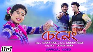 Seneng Assamese Song Download & Lyrics