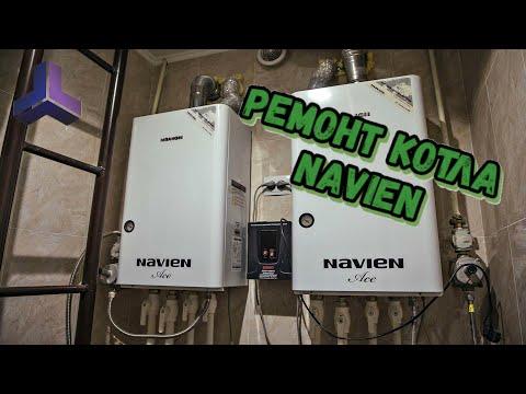 Ремонт газового котла навьен своими руками видео