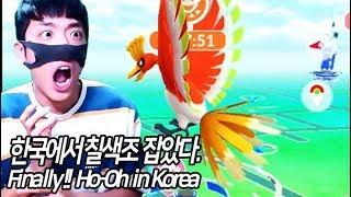 [포켓몬GO]전설 칠색조 한국에서 잡았다. ∥ Ho-Oh in Korea.[포켓몬고][Pokémon Go]