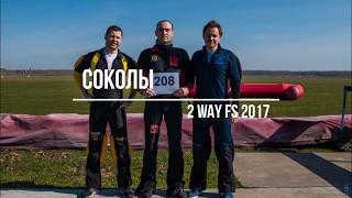 Соревнования по групповой парашютной акробатике 2 WAY FS 2017 Sokoli