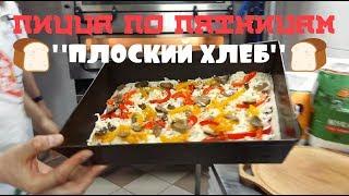 "Пицца по пятницам №16 ""ПЛОСКИЙ ХЛЕБ"""