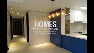 일산킨텍스 꿈에그린아파트 39평 인테리어!!