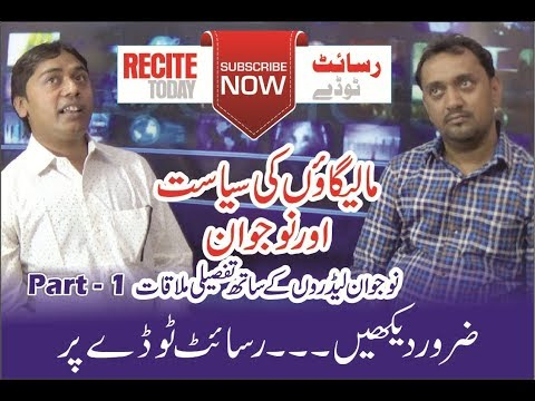 Malegaon's Politics and Youths - Part 1