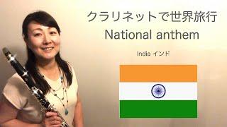 Anthem of India  国歌シリーズ『インド』Clarinet Version