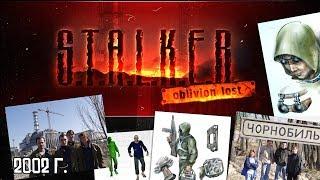 [2002 г.] S.T.A.L.K.E.R. про Крым и поездка GSC в ЧЗО
