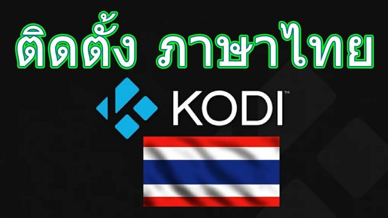 HowTo : Install Thai on Kodi 18 - ติดตั้ง ภาษาไทย ให้ Kodi