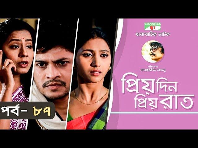 Priyo Din Priyo Raat   Ep 87   Drama Serial   Niloy   Mitil   Sumi   Salauddin Lavlu   Channel i TV