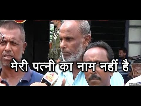 NRC Final Draft Released: Meet Assam Man Whose Wife Name is Missing From List | ABP News