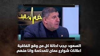 السعود :يجب احالة كل من وقع اتفاقية اعلانات شوارع عمان للمحكمة وانا منهم - نبض البلد