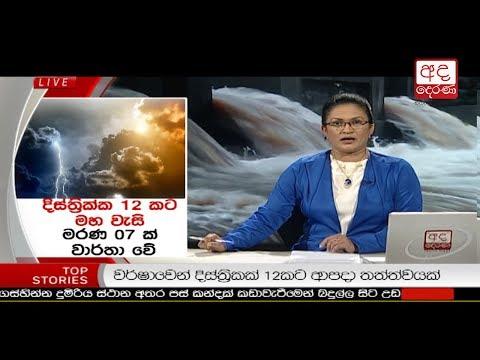 Ada Derana Prime Time News Bulletin 6.55 pm -  2018.05.21