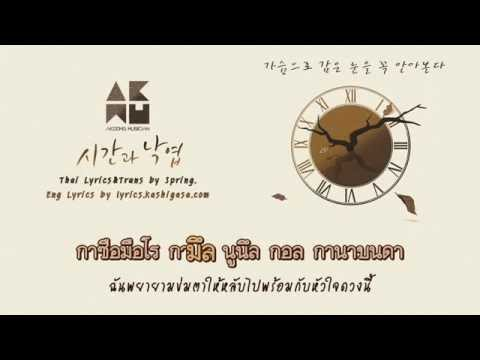 [Karaoke-Thaisub] AKMU - TIME AND FALLEN LEAVES (시간과 낙엽)