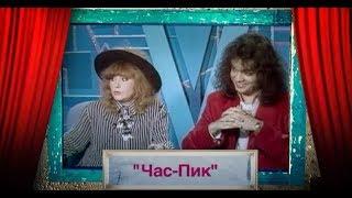 История российского юмора (1994 год)