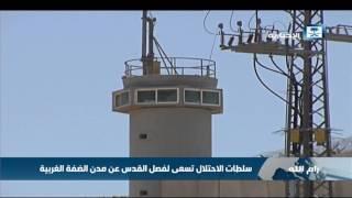 إسرائيل تصدر قرار إقامة 1100 وحدة استيطانية جديدة شمال شرق القدس