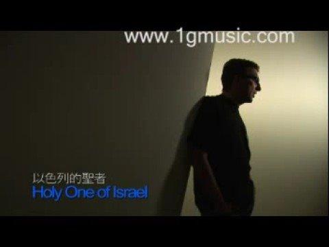 以色列的聖者 Holy One - John Laudon 劉諾生 MV