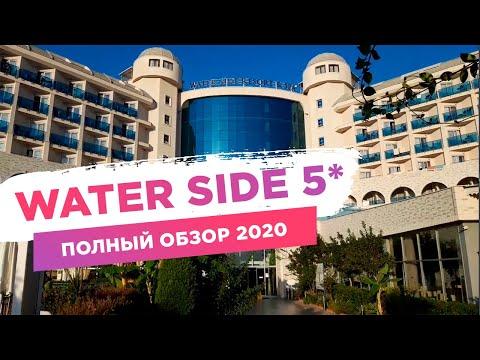 Water Side Resort\u0026Spa 5*, Турция, Сиде. Полный обзор