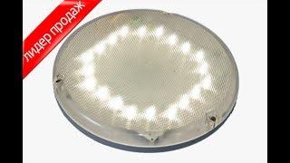 Видео светодиодный светильник led жкх(, 2018-06-21T05:43:03.000Z)