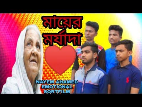 মায়ের মর্যাদা || BANGLA EMOTIONAL SORTFILM || NAYEM AHAMED || MAYER MORJADA