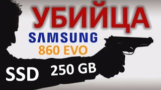 Убийца SSD Samsung 860 EVO или обзор на SSD диск Crucial MX500 250 Гб SATA III TLC (CT250MX500SSD1N)