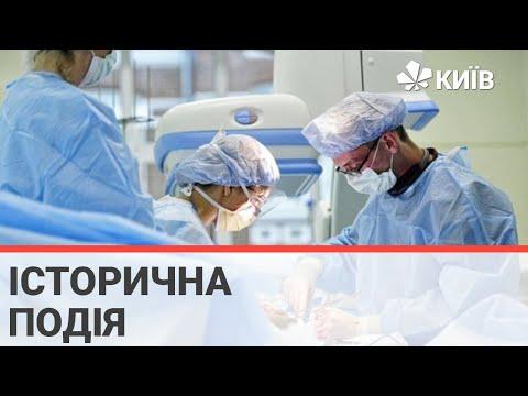 У Києві зробили пересадку кісткового мозку дорослому