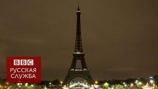 Эйфелева башня погасила огни в знак солидарности с Алеппо