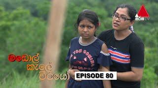 මඩොල් කැලේ වීරයෝ | Madol Kele Weerayo | Episode - 80 | Sirasa TV Thumbnail