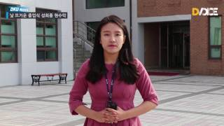 [DKU News] 낯 뜨거운 졸업식 현수막