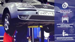 Ремонт Форд в Екатеринбурге - Генри Ф