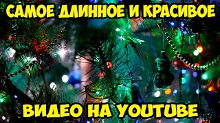 Самое длинное и красивое видео на Youtube! Новогодняя Ёлка! The longest and most beautiful video!