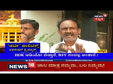 Bellary Public Reacts On BS Yeddyurappa's Audio Tape Released By Kumaraswamy