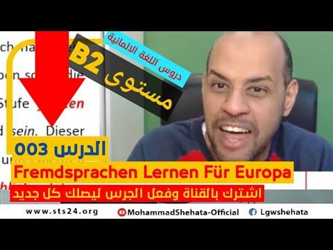 Learn German B2 - 003 - Lesen - Fremdsprachen Lernen Für Europa
