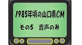 KRYラジオ 宇宙船かたつむり発進!! テーマ〜アイキャッチ - YouTube