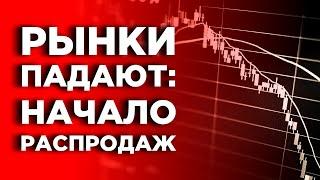 обвал рынков из-за эпидемии в Китае. Что будет дальше? / Рубль, нефть, акции, золото - новости