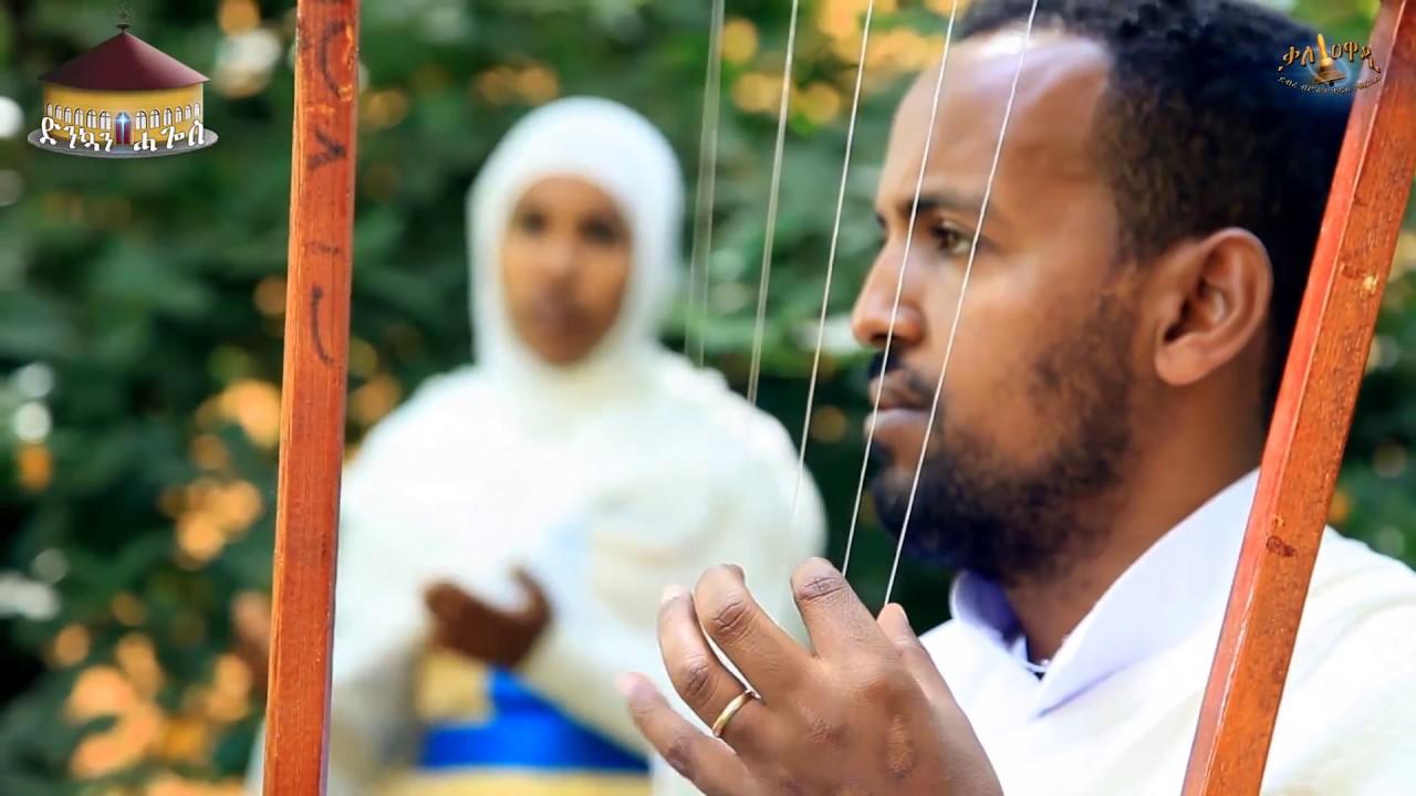 Download Dnkuan Hagos - ድንኳን ሓጐስ - New Eritrean Orthodox Tewahdo mezmur - ብ/ቤ/ት/ሰ/ደ/ብ/ቅ/ገ/ ኣኽርያ