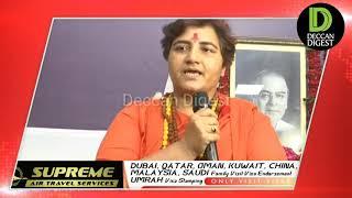 विपक्ष कर रहा है Jadu Tona : Hai BJP नेताओं के मौत का कारण || Sadhvi Pragya blames opposition