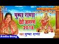 पुष्पा  राणा  का सुपर हिट देबि जागरण ~ सबसे जायदा बजने वाला गीत ~  Pushpa Rana