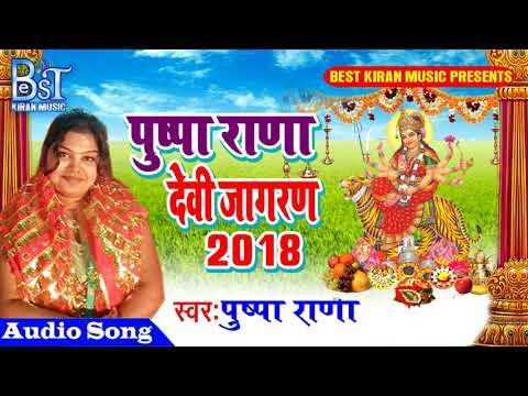 पुष्पा  राणा 2018 का सुपर हिट देबि जागरण ~ सबसे जायदा बजने वाला गीत ~  Pushpa Rana